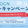 ジャーニー・ウィズ・ダッフィー Your Friend Forever スペシャルプレゼントキャンペーン
