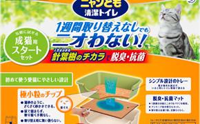 花王『ニャンとも清潔トイレ成猫用スタートセット』&本『ネコの吸い方』をセットで100名様にプレゼント!