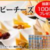 マリンフード ベビーチーズ11種を100名様にプレゼント!