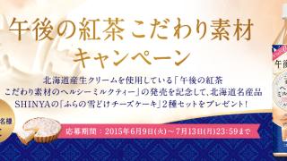 午後の紅茶 SHINYAの「ふらの雪どけチーズケーキ2種セット」を抽選で100名様にプレゼント!