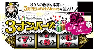 WebMoney3ナンバーズ 3ケタの数字を予想して5万円分のWebMoneyを狙え!