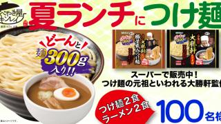 なべやき屋キンレイ「大勝軒監修つけ麺&ラーメンセット」を100名様にプレゼント!