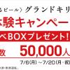 グランドキリン 飲み比べBOXを抽選で5万名様にプレゼント!