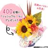 日比谷花壇『シュシュフルール』を400名様にプレゼント!