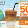 先着10万名様にファミマカフェ アイスカフェラテ50円割引クーポンをプレゼント!