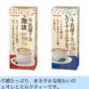 和光堂 牛乳屋さんの珈琲とロイヤルミルクティーをセットで100名様にプレゼント!