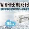 モンスターエナジー「モンスターウルトラ」1ケースを100名様にプレゼント!