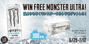 WIN FREE MONSTER ULTRAキャンペーン