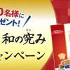 jP STYLE 和の究み お試しキャンペーン 抽選で200名様にプレゼント!