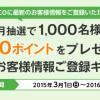 電子マネー nanaco 500ポイントを毎月1,000名様にプレゼント!