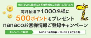 nanacoお客様情報ご登録キャンペーン