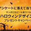 サッポロビール黒ラベル「ハロウィンデザイン缶」を100名様にプレゼント!