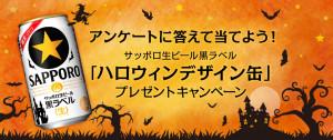 サッポロビール黒ラベル「ハロウィンデザイン缶」プレゼントキャンペーン