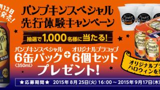 サントリー パンプキンスペシャル350ml 6缶パックを1000名様にプレゼント!