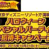 ハウス食品 東京ディズニーリゾート ハロウィーンスペシャルパーティーご招待キャンペーン!
