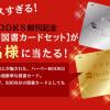 ハーパーBOOKS創刊記念 金箔・銀箔図書カードセットを200名様にプレゼント!