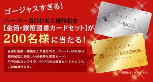 ハーパーBOOKS創刊記念 金箔・銀箔図書カードセット