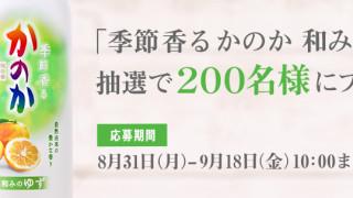 アサヒ『季節香る かのか 和みのゆず』を200名様にプレゼント!