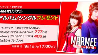 """消臭力""""ソイヤッサー""""夏祭り企画 「MarMee」オリジナルCDを1177名様にプレゼント!"""