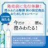 サントリー 澄みわたる梅酒 秋の限定商品を2,000名様にプレゼント!