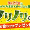 8月23日はコイケヤポテトチップスの日!ノリノリな詰め合わせを抽選で100名様にプレゼント!