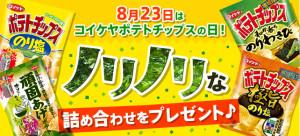 8月23日はコイケヤポテトチップスの日プレゼントキャンペーン