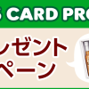 モスバーガー MOSポイント1000円分などを100名様にプレゼント!