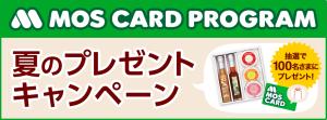MOS CARD PROGRAM 夏のプレゼントキャンペーン