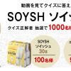 大塚製薬 SOYSH(ソイッシュ)30本などを抽選で1000名様にプレゼント!