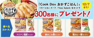 「Cook Do® おかずごはん」セットプレゼントキャンペーン