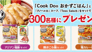 合計300名様「Cook Do® おかずごはん」セットプレゼントキャンペーン