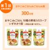 おやこdeごはん 10種の野菜入りスープなどを合計305名様にプレゼント!