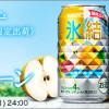 KIRIN 氷結®福島産梨<限定出荷>を1000名様にプレゼント!