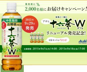アサヒ 十六茶W 発売前に2000名様にお届け!キャンペーン
