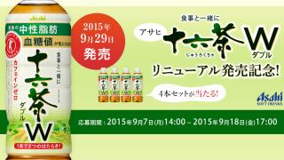 アサヒ 十六茶W 4本セットを発売前に2000名様にプレゼント!