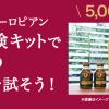ジョージア ヨーロピアンホット体験キットを5,000名様にプレゼント!|コカ・コーラ