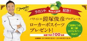 パティシエ鎧塚俊彦プロデュース「ローカーボスイーツ」