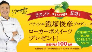 パティシエ鎧塚俊彦プロデュース「ローカーボスイーツ」を毎月100名様にプレゼント!