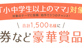 ママゴコロ オープニングキャンペーン!合計1500名様に豪華賞品プレゼント!