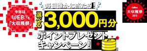 今年はウェブでも大収穫祭!選べる3000円分ポイントプレゼントキャンペーン
