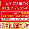 サントリー 金麦〈琥珀のくつろぎ〉を発売前に1000名様にプレゼント!