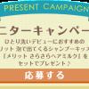 花王「メリット 泡で出てくるシャンプーキッズ」を100名様にプレゼント!