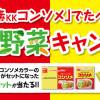 味の素 スープ野菜クッキングセットを100名様にプレゼント!