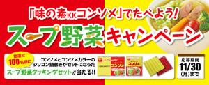 味の素 スープ野菜クッキングセット