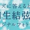東京西川 羽生結弦選手のオリジナルフォトセットが当たる!キャンペーン