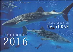 海遊館オリジナルカレンダー 2016を