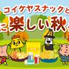食欲の秋到来!特製コイケヤスナック詰め合わせを100名様にプレゼント!