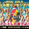 REAL GOLD 特大ボトル型パンチングバルーンを100名様にプレゼント!