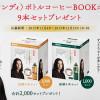 〈ブレンディ〉BOOKボトル9本セットを2000名様にプレゼント!|AGF