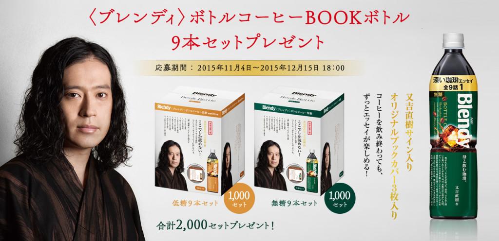 〈ブレンディ〉BOOKボトル9本セットプレゼントキャンペーン